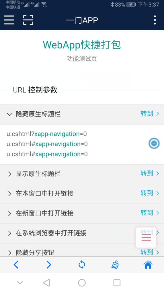工具栏+虚拟导航.png