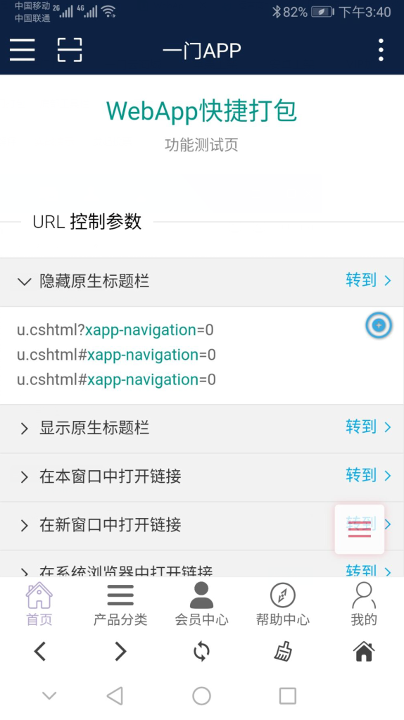 工具栏导航栏虚拟栏.png